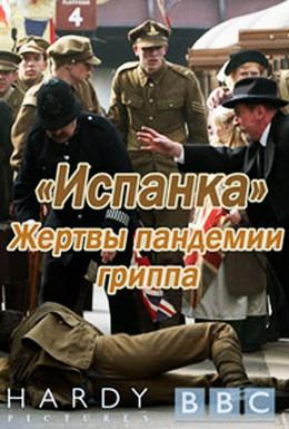 Постер фильма 'Испанка': Жертвы пандемии гриппа (2009)