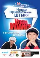 Улан-Уdance (2011)