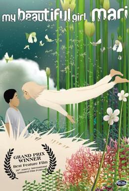 Постер фильма Страна фантазий (2002)