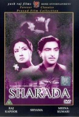 Постер фильма Шарада (1957)