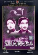 Шарада (1957)