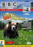 BBC: Царство русского медведя (1992)