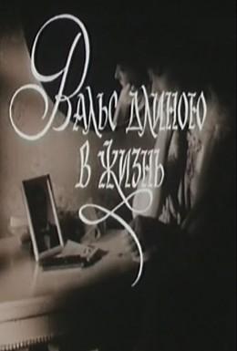 Постер фильма Вальс длиною в жизнь (1990)