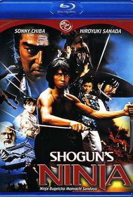 Постер фильма Ниндзя сегуна (1980)
