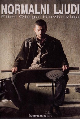Постер фильма Нормальные люди (2001)