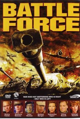Постер фильма Большая битва (1978)