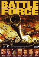 Большая битва (1978)