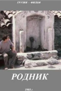 Постер фильма Родник (1985)