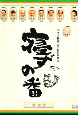 Постер фильма Ночь поминовения (2005)