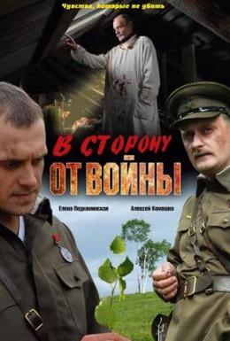 Постер фильма В сторону от войны (2009)