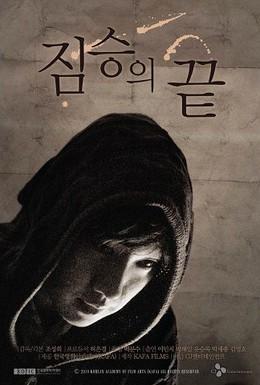 Постер фильма Конец зверя (2010)