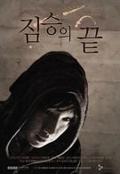Конец зверя (2010)