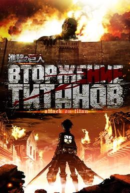 Постер фильма Вторжение титанов (2013)