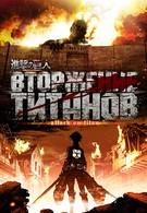 Вторжение титанов (2013)