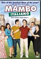 Мамбо Итальяно (2003)