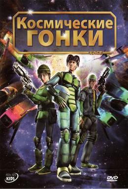 Постер фильма Космические гонки (2007)