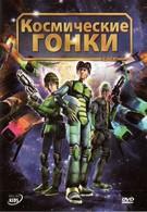 Космические гонки (2007)