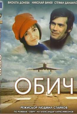 Постер фильма Любовь (1972)