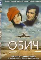 Любовь (1972)