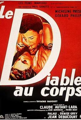 Постер фильма Дьявол во плоти (1947)