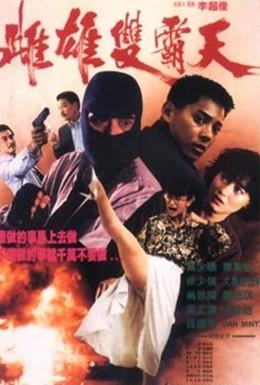 Постер фильма Это деньги (1990)