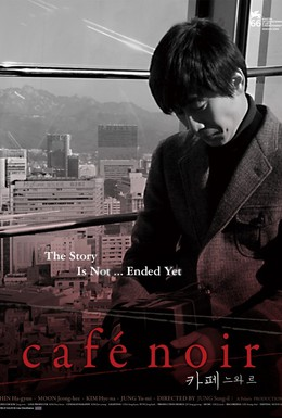 Постер фильма Кафе Нуар (2009)