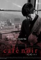 Кафе Нуар (2009)