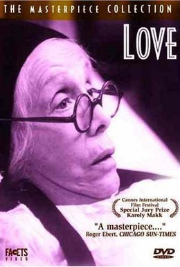 Постер фильма Любовь (1971)