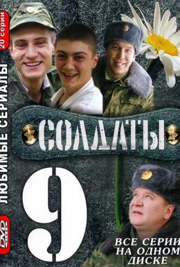 Постер фильма Солдаты 9 (2006)