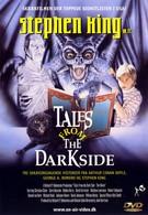Сказки темной стороны (1983)