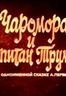 Чаромора и капитан Трумм (1978)