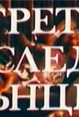Постер фильма Третья после Солнца (1972)