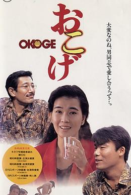 Постер фильма Чайка (1992)