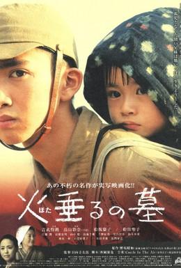 Постер фильма Могила светлячков (2008)