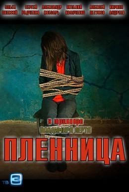 Постер фильма Пленница (2013)
