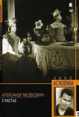 Постер фильма Счастье (1934)