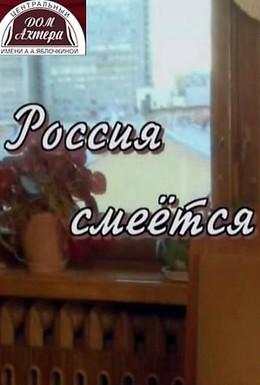 Постер фильма Дом актера. Россия смеется (1999)