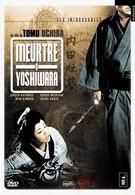История проклятого клинка: Убийство красавицы в Ёсиваре (1960)