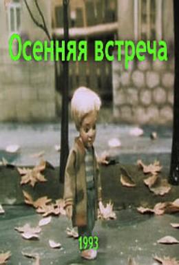 Постер фильма Осенняя встреча (1993)