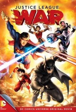 Постер фильма Лига справедливости: Война (2014)