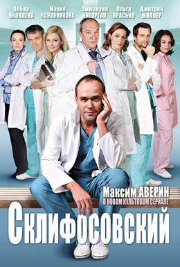 Постер фильма Склифосовский (2012)