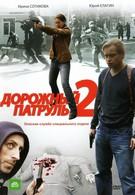 Дорожный патруль 2 (2008)