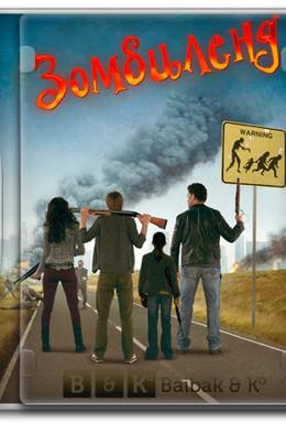 Постер фильма Зомбилэнд (2013)