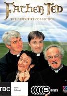 Отец Тед (1995)
