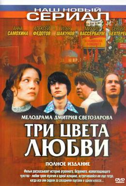 Постер фильма Три цвета любви (2003)