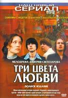 Три цвета любви (2003)