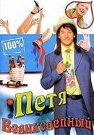 Петя Великолепный (2006)
