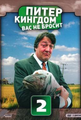 Постер фильма Питер Кингдом вас не бросит (2007)