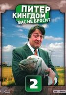 Питер Кингдом вас не бросит (2007)