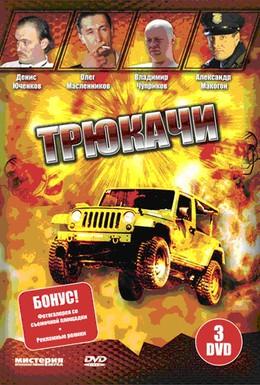 Постер фильма Трюкачи (2007)